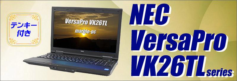 中古パソコン☆NEC VersaPro タイプVL VK26T/L-J