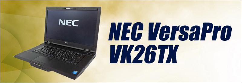 中古パソコン☆NEC VersaPro タイプVX VK26TX