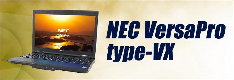 中古パソコン☆NEC VersaPro タイプVX VK25LX-M
