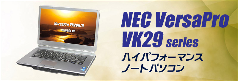 中古パソコン☆NEC VersaPro タイプVD VK29H/D-E