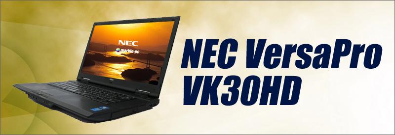 中古パソコン☆NEC VersaPro タイプVD VK30HD