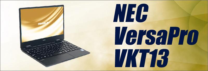 中古パソコン☆NEC VersaPro VKT13/H-5