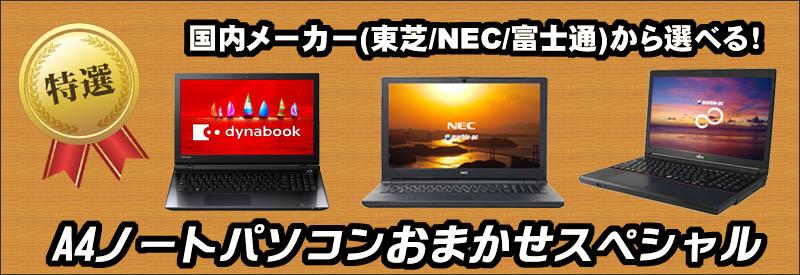 中古パソコン☆A4ノートパソコンおまかせスペシャル