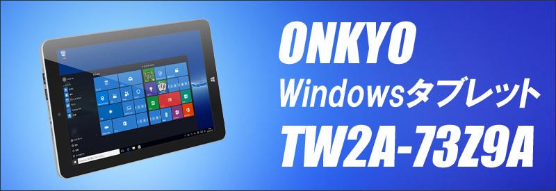 中古パソコン☆ONKYO Windowsタブレット TW2A-73Z9A