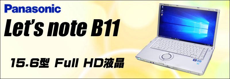 中古パソコン☆Panasonic Let's note B11