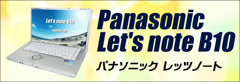中古パソコン☆Panasonic Let's note B10 CF-B10EWCYS