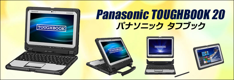 中古パソコン☆Panasonic TOUGHBOOK CF-20A(CF-20A0385VJ)