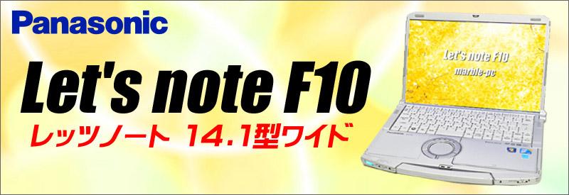 中古パソコン☆Panasonic Let's note F10