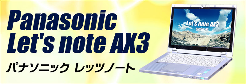 中古パソコン☆Panasonic Let's note AX3 CF-AX3EDCCS