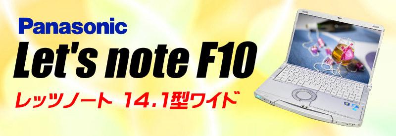 中古パソコン☆Panasonic Let's note F10 CF-F10AWHDS