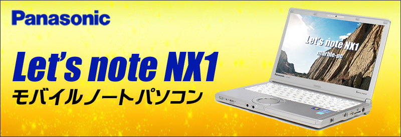 中古パソコン☆Panasonic Let's note NX1 CF-NX1GDHYS