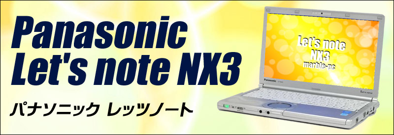 中古パソコン☆Panasonic Let's note NX3 CF-NX3EDPCS