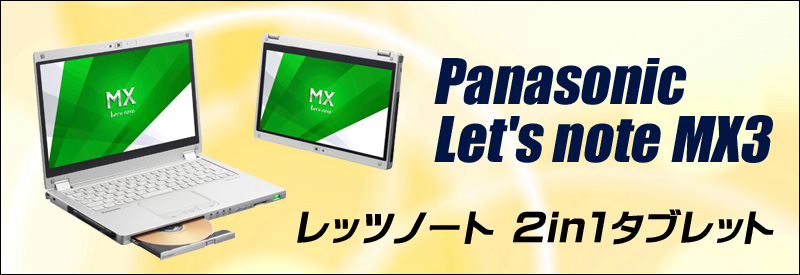 中古パソコン☆Panasonic Let's note MX3