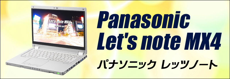 中古パソコン☆Panasonic Let's note MX4
