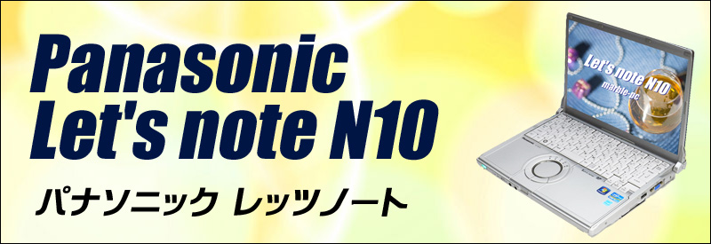 中古パソコン☆Panasonic Let's note N10 CF-N10CWHDS