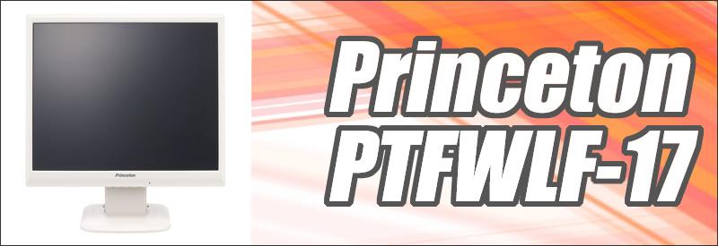 液晶★Princeton PTFWLF-17