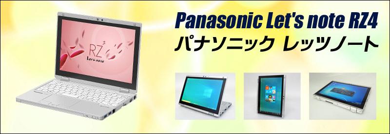 中古パソコン☆Panasonic Let's note RZ4