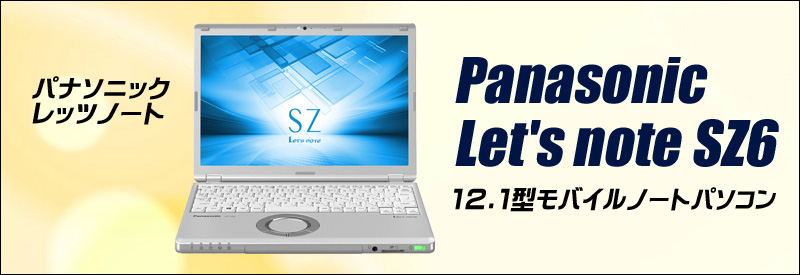 中古パソコン☆Panasonic Let's note SZ6