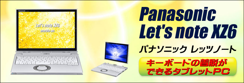 中古パソコン☆Panasonic Let's note CF-XZ6