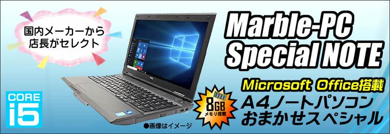 中古パソコン☆国内メーカーA4ノートパソコン Core i5搭載おまかせスペシャル