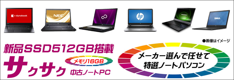 中古パソコン☆新品SSD512GB搭載サクサク中古ノートPC