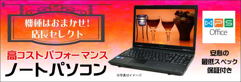 当店限定中古パソコン☆機種はおまかせ☆店長セレクト
