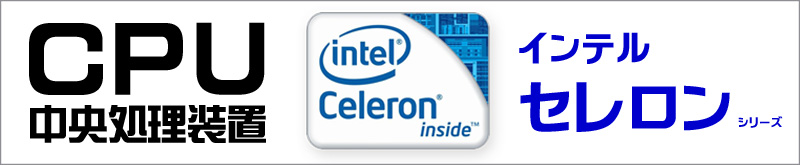 CPU★Celeron(1.90GHz)