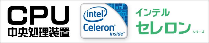 CPU★Celeron