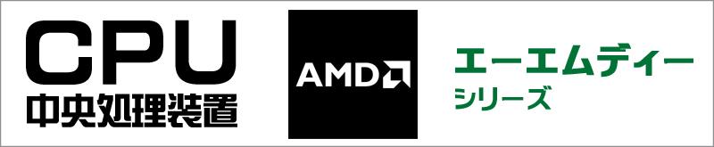 CPU★AMD A4PRO