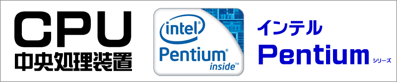 CPU★Pentium