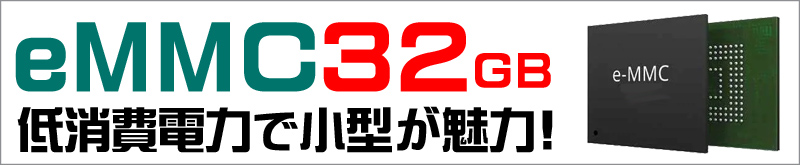 ストレージ★32GB(eMMC)