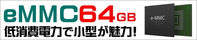 ストレージ★64GB(e-MMC)