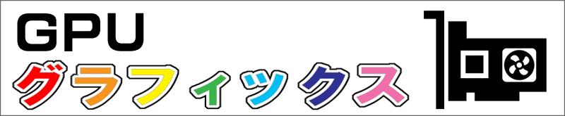 グラフィックス★K4000
