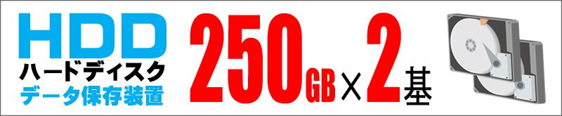 ストレージ★250GB×2(HDD)
