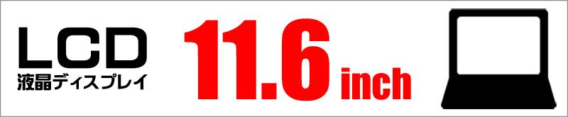 LCD★11.6インチ液晶ディスプレイ