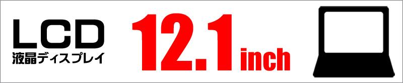 LCD★12.1インチ液晶ディスプレイ