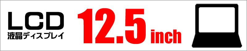 LCD★12.5インチ液晶ディスプレイ