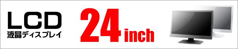 LCD★24インチ液晶ディスプレイ