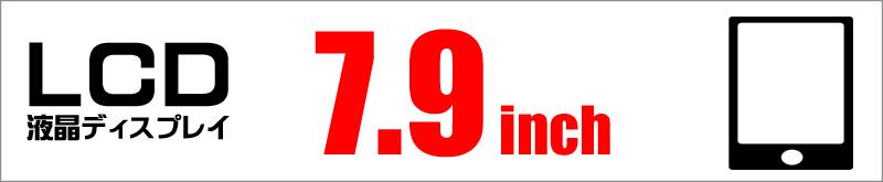 LCD★7.9型液晶ディスプレイ