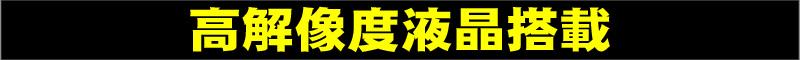 LCD★高解像度液晶搭載