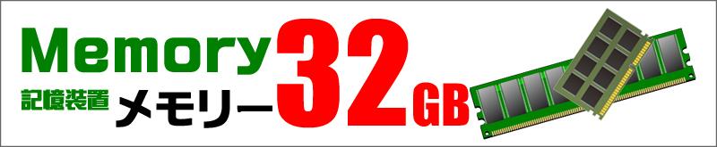 メモリ★32GB