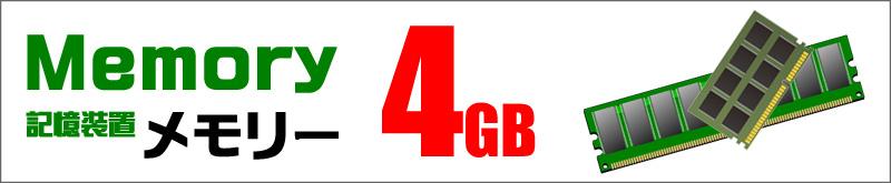 メモリ★4GB