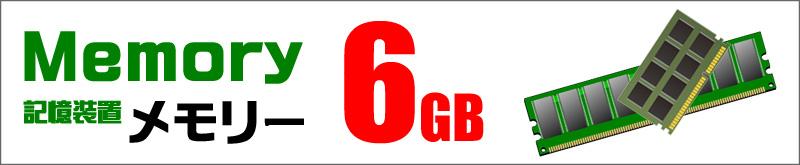 メモリ★6GB