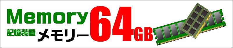 メモリ★64GB