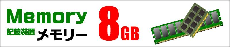 メモリ★8GB
