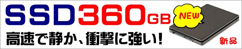 ストレージ★360GB(新品SSD)