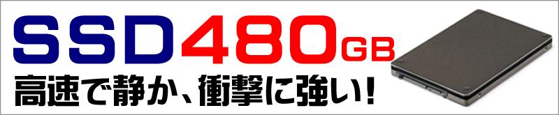 ストレージ★SSD480GB+HDD1000GB(ハイブリッド)