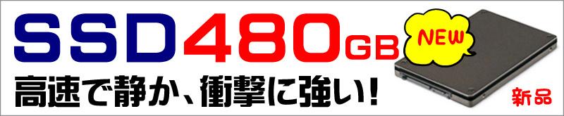 ストレージ★480GB(新品SSD)