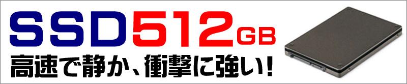 ストレージ★512GB(SSD)