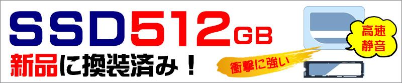 ストレージ★新品SSD
